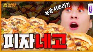 피자왕 네고헛 먹방