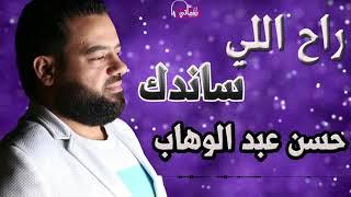 راح اللي ساندك  حسن عبد الوهاب