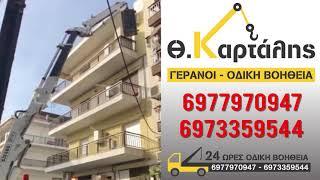 Ανύψωση καυστήρα με γερανό στον 4ο όροφο πολυκατοικίας στην Νεάπολη  Τηλ. 6977970947 - 6973359544