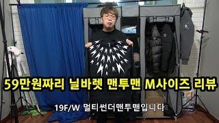 59만원짜리 19FW 닐바렛 멀티 썬더 맨투맨 M사이즈…