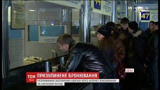Забронювати залізничні квитки на новорічні свята через інтернет буде неможливо(, 2016-12-02T09:20:20.000Z)