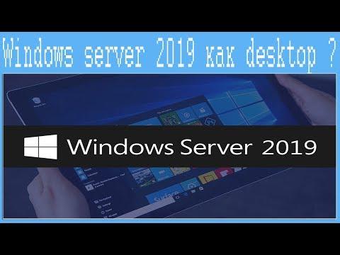 Windows Server 2019 как Desktop ?