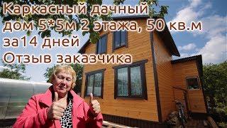 """Отзыв заказчика. Дачный дом 5*5м., 2 этажа, 50кв.м. СК """"Династия"""""""