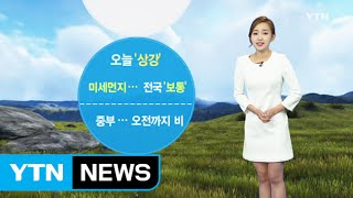 [날씨] 오늘 '상강', 오전 중서부 약한 비...오후 맑은 하늘 / YTN
