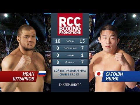 Иван Штырков vs Сатоши Ишии / Ivan Shtirkov vs Satoshi Ishii
