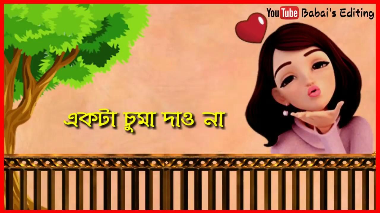 মমতা ও মেরি জান || Bengali Romantic Love Status || Babai Editing ||