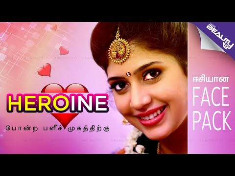 Face Brightening Home Remedies  Beauty Tips For Face In Tamil