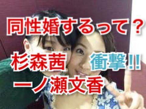 衝撃女優「杉森茜」とタレント「一ノ瀬文香」が同性婚!! レズ真相告白!!