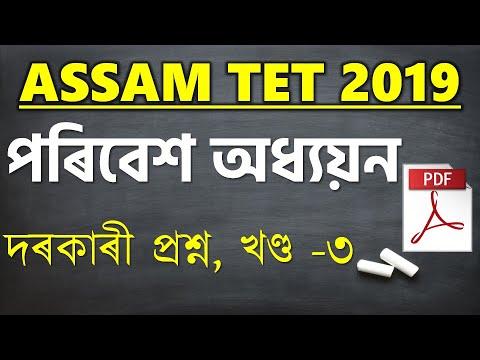 ASSAM TET 2019 | Environmental Science & GK | Special Question Set | Part -  III | EduCareGK