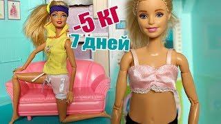 ХУДЕЕМ С АНДЖЕЛОЙ / Играем с куклами Мама Барби