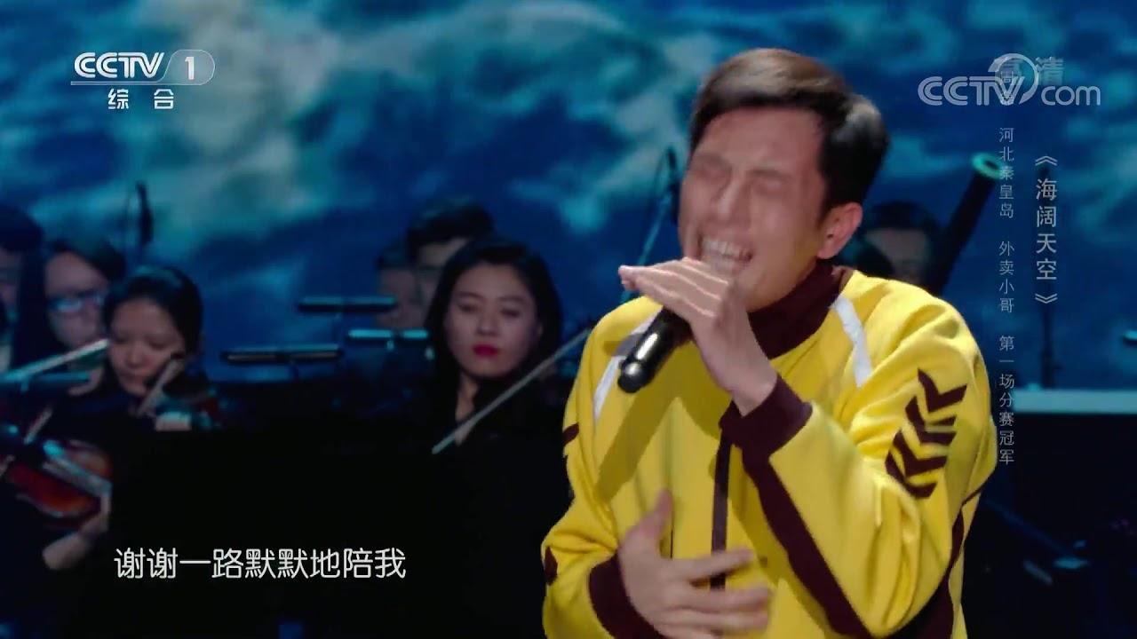 [星光大道]周磊用靈魂在歌唱 《海闊天空》唱出所有生命與激情| CCTV - YouTube
