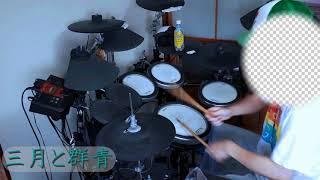 それでは皆さん豊橋で会いましょう。 生ドラムバージョンはこちら→http:...