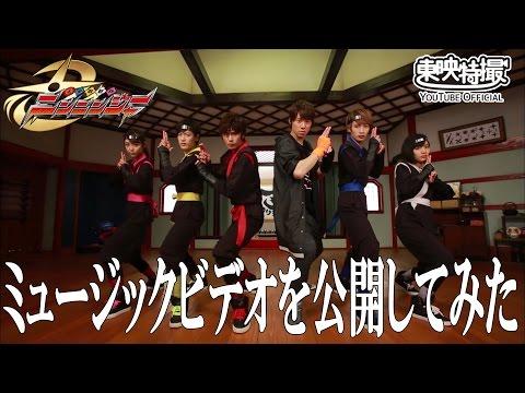 【忍ばず踊ってみた】「なんじゃモンじゃ!ニンジャ祭り!」ミュージックビデオを公開してみた