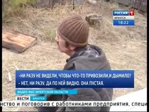 """Куда подевались десять тонн медицинских отходов?, """"Вести-Иркутск"""""""