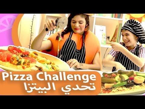 فوزي موزي وتوتي – DIY مع المندلينا | تحدي البيتزا | Pizza challenge 🍕