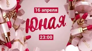 Юная (сериал 2015 – ...) - Русский трейлер (2018)
