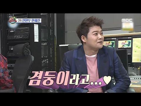 Section TV 섹션 TV  Jun Hyeonmu♥Han Hyejin,Start dating 20180304