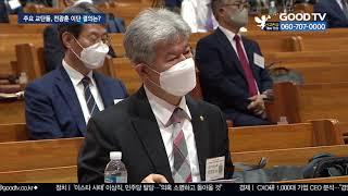주요 교단 총회 마무리…'전광훈 이단' 여부는? [GO…