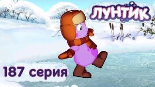 Лунтик и его друзья - 187 серия. Лёд