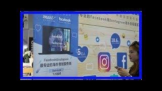 Facebook与中国政府联络人离职,入华再受挫