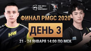 [Russian] PMGC Finals Day 3 | Qualcomm | PUBG MOBILE Global Championship 2020