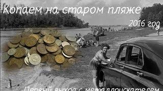 Первый коп с металлоискателем \ Коп на старом пляже 2016 год \ Ася 350 евро \ Советы