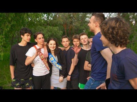 Выпускной 2019 в Киеве: откровения старшеклассников во время гулянки
