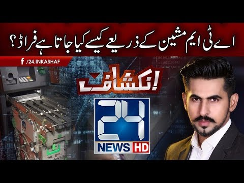 Inkashaf - 18 November 2017 - 24 News HD