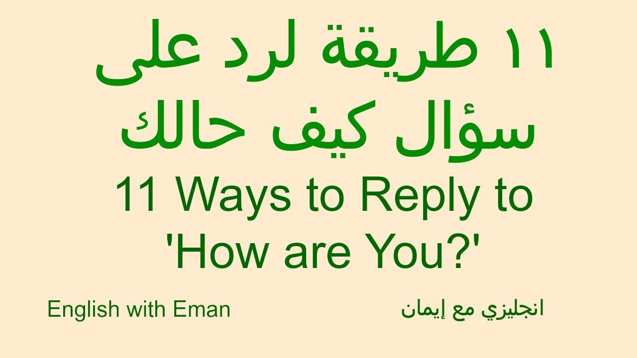 ١١ طريقة لرد على سؤال كيف حالك انجليزي مع إيمان Youtube