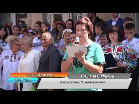 TV-4: Випускники приймали вітання від батьків, вчителів та влади міста