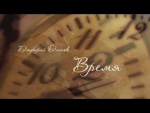"Дмитрий Осипов - ""Время"" (Lyric Video)"