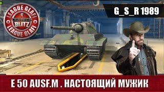 WoT Blitz E50 Ausf.M Настоящий мужик - World of Tanks Blitz E50M