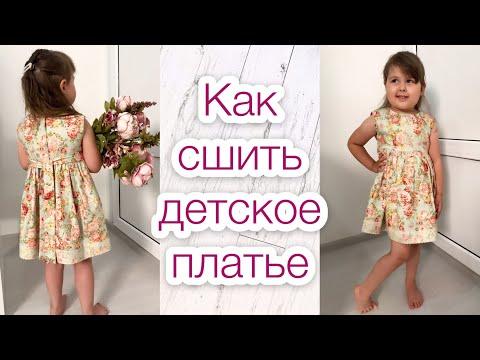 Как сшить детское платье из хлопка |TIM_hm|