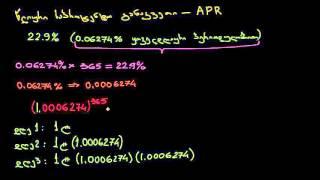 წლიური საპროცენტო განაკვეთი და ეფექტური წლიური საპროცენტო განაკვეთი – APR and effective APR