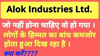 Alok Industries Ltd में जो नहीं होना चाहिए था वो हो गया ||अब क्या करें ???