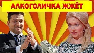 РЖАКА Мамаша алкоголичка грабит Зеленского   СМЕШНО ДО СЛЁЗ