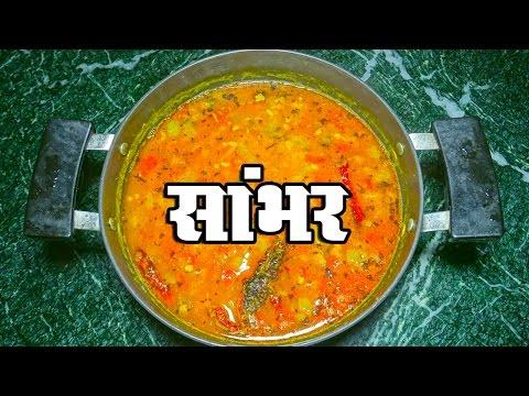 Sambhar Recipe in Hindi (सांभर बनाने की विधि)