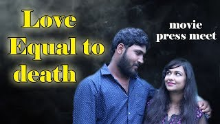 Love Equal to Death Telugu Movie Press Meet | Raja, Lipika Ghosh | TVNXT Telugu