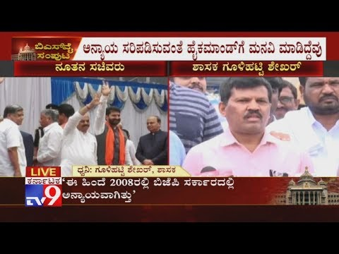 'Injustice Meted Out To Our District Again' Goolihatti Shekar Expresses Displeasure