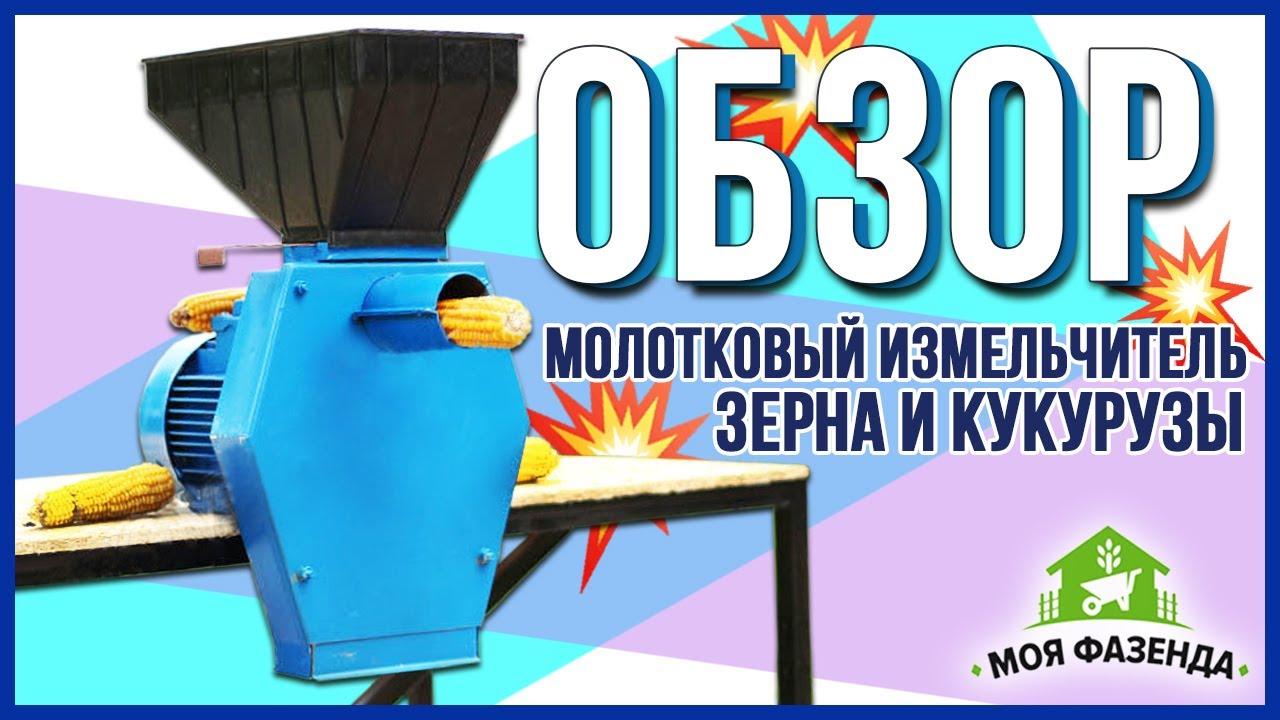 Зернодробилка своими руками - YouTube