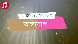 Avijog | Lyrics | Tanveer Evan | Mehazabien | Jovan | Piran Khan | Best Friend