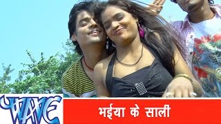 भईया के साली - Pahilka Ratiya | Sushant Singh Rajput | Bhojpuri Song 2015