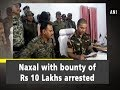 Naxal with bounty of Rs 10 Lakhs arrested - Jharkhand News