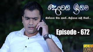 Deweni Inima | Episode 672 04th September 2019 Thumbnail