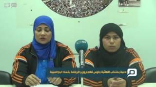 بالفيديو| لاعبة بمنتخب الطائرة جلوس تهاجم وزير الرياضة بفساد البارالمبية