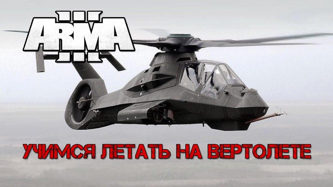 относится наиболее как летатт на вертолете в дейз эпоч курортный сезон начинается