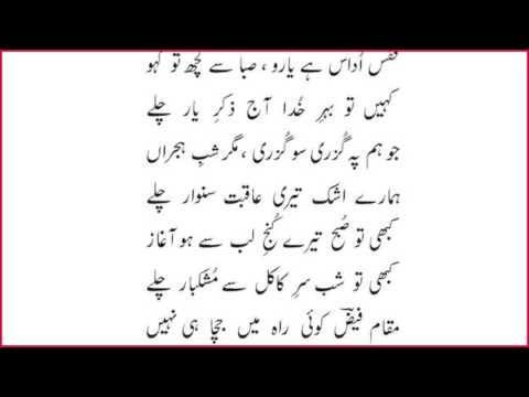 faiz ahmad faiz: gulon mein rang: mehdi hassan فیض: گلوں میں رنگ: مہدی حسن