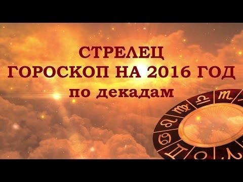 СТРЕЛЕЦ. ГОРОСКОП НА 2016 ГОД ОТ АННЫ ФАЛИЛЕЕВОЙ