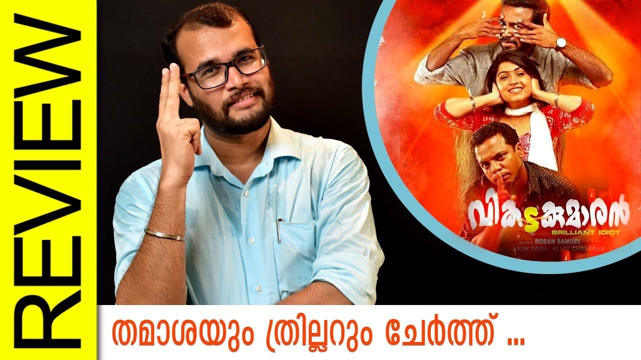 Vikadakumaran Malayalam Movie Review by Sudhish Payyanur | Monsoon Media