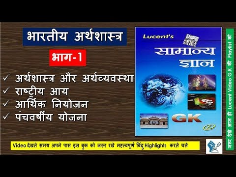 Lucent Gk Book Video Part-1 ( हिंदी में)